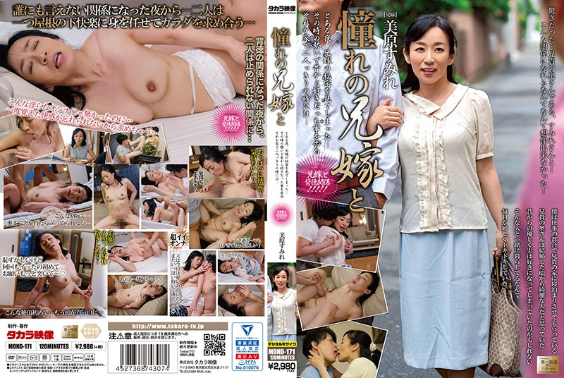 [MOND-171]I Want My Sister In Law Sumire Mihara