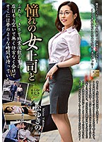 With My Female Boss I Have A Crush On - Yukino Matsu Download