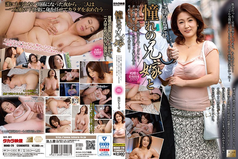 MOND-179  I'm With My Favorite Sister-in-Law Chitose Shinohara