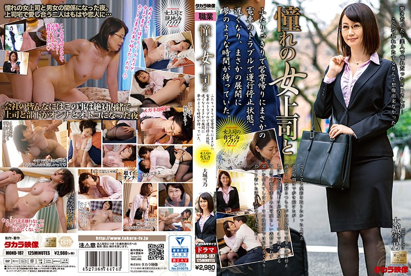 MOND-187 download jav With the Female Boss of My Dreams Yukino Ooshiro