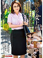 The Longing Of A Female Boss And Tomoka Takase 下載
