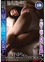 Doing it While Mother Sleeps Yuri Tatsuno 43 Download