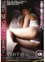 Doing it While Mother Sleeps Chie Takeda 37 下載