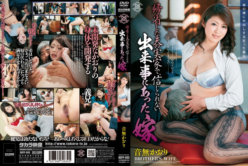 OGPP-005 javxxx Husband Visits His Parents Home, He Can't Believe What His Wife Does There! Kaori Otosaki