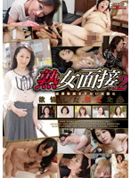 Mature Woman Interviews Vol. 2. The Mature Women Who Were Aroused By The Extremely Disgraceful Interviews 下載