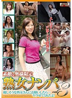 Only Hot Wives - MILF Seduction SP vol. 3 Download