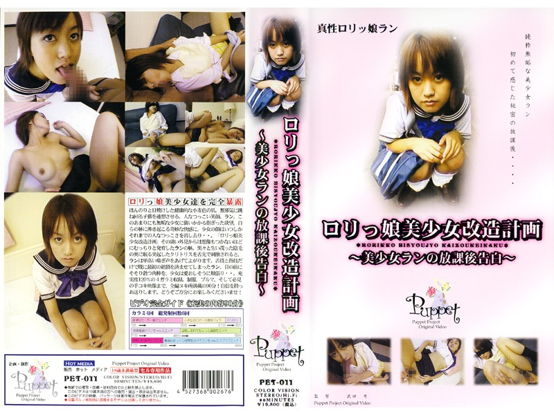 PET-011 Lolita Girl The Plan To Make a Beautiful Girl - Beautiful Girl Ran's After School Confession -