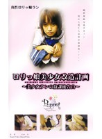 Lolita Girl The Plan To Make a Beautiful Girl - Beautiful Girl Ran's After School Confession - 下載