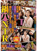 A Hot Pot Party NTR [Sad News] My Stay-At-Home Wife Went To A Class Reunion/Housewarming Party For Her Ex-Classmate, And This Is A Video From What Happened There... Yukari Fujishiro Download