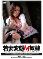 Perverted Young Wife is a Masochistic Slave: Kaede (22) 下載
