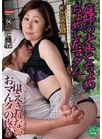 First Time With A Mom 7 Rumi Ando Download