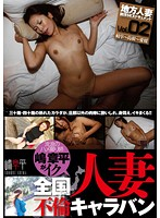 Here Cums The Wandering POV Master Shohei Shima. The National Married Woman Adultery Caravan 下載