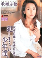 I Violated My Friend's Mother Over and Over Right in Front of Him - Boys. Shiho Makise Download