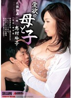 The lustful incest of mother and son Reiko Shimura Download