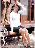 Married Woman Saori. That summer night she slept with someone else. Ayaka Miyazaki Download