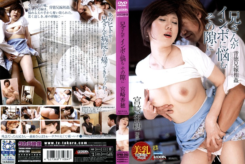 SPRD-203 While Big Brother Is Troubled By His Impotence Kaho Miyazaki
