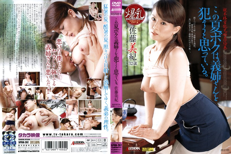 SPRD-207 I Think This Summer I'm Going to Fuck My Sister-in-Law. Miki Sato - Miki Sato (Shiho Suzuki), Mature Woman, Featured Actress, Digital Mosaic, Cowgirl, Big Tits