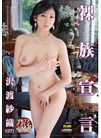 Naked Family Declaration. Before I Accept You As My Stepmom There's Something I Need To Tell You. Saori Sawatari 下載