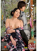 Journey -Mother and Her Son Azusa Mayumi 下載