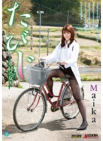 Journey: Female Doctor in a Desolate Village / Maika 下載