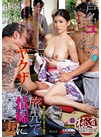 Super-Real Sensual Married Woman's Erotic Video Collection - A Wife who Became a Yakuza's Plaything on Vacation - Yuria Ashina Download