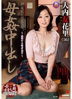Fakecest Creampie With Mother: Yukari Ouchi 下載
