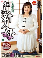 The Ultimate Fresh Face Mother Kinue Tendo 下載