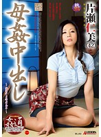 Incest Creampie With Mother Hitomi Katase Download