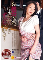Dear Stepmom, Y, You're Much Better Than My Wife... Shihori Endo Download