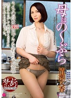 My Mom Does Not Wear A Bra, Fumika Kiyose Download