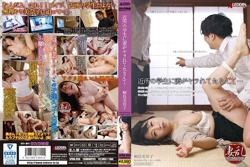 SPRD-959 asian porn video I Can't Believe My Wife Was Fucked By Local Students… Minako Kirishima