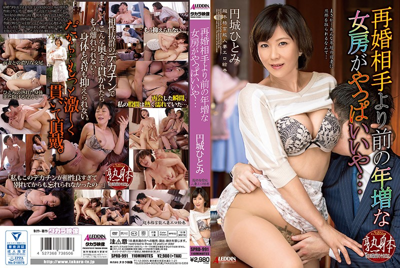 SPRD-991 I Like My Old Decrepit Wife Better Than My New Wife... Hitomi Enjoji