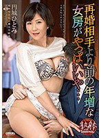 I Like My Old Decrepit Wife Better Than My New Wife... Hitomi Enjoji Download
