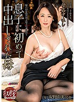 Fakecest Creampie With Mother A Mother Gets Creampie Fucked For The First Time By Her Son Yumi Anno Download