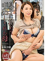 Incest Creampie with Mother - Mother Gives Her Son His First Creampie - Miki Tojo Download