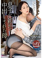 An Incest Creampie With Mother This Mother Is Getting Her First Creampie From Her Son Yasuko Ogata Download