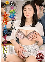 Dear Stepmom, I Like You Better Than My Wife... Miko Koike Download
