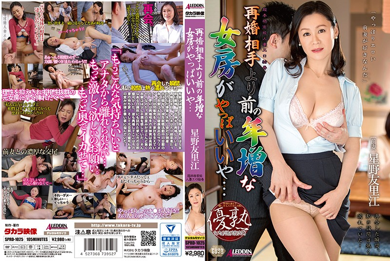 SPRD-1025 I Like My Old Hag Former Wife Better Than My New Wife… Yurie Hoshino