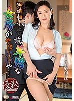 I Like My Old Hag Former Wife Better Than My New Wife... Yurie Hoshino Download