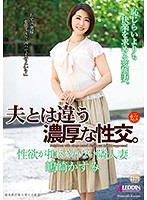 Different From Fucking Her Husband. The Married Woman Next Door With Uncontrollable Urges Kasumi Shimazaki Download