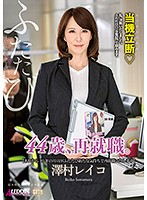 Changing Jobs At 44. Reiko Sawamura Reborn Download