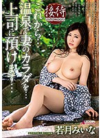Now.. I'm Giving My Wife's Body.. To My Boss At A Hot Spring... Miina Wakatsuki Download