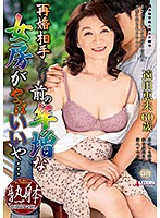 My Older Ex Wife Is Much Better Than My New Wife... Emi Toda Download