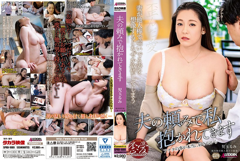 SPRD-1089 japanese adult video I'm Being Fucked Because My Husband Asked Me To Rumi Kodama