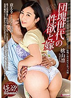 My Baby Boomer Lust For My Son's Wife Rin Momoyama Download