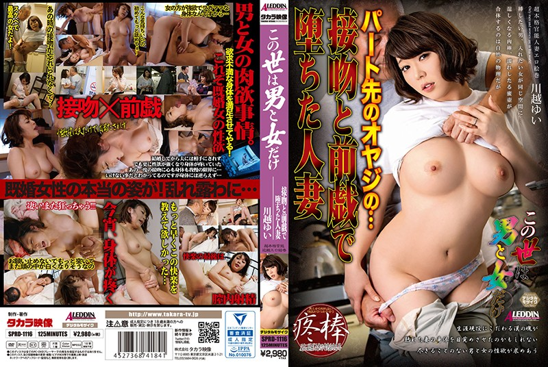 SPRD-1116 This World Is Made For Men And Women Only A Married Woman Who Was Defiled With The Pleasures Of Kisses And Foreplay By A Dirty Old Man Who Works With Her At The Same Part-Time Job Yui Kawagoe