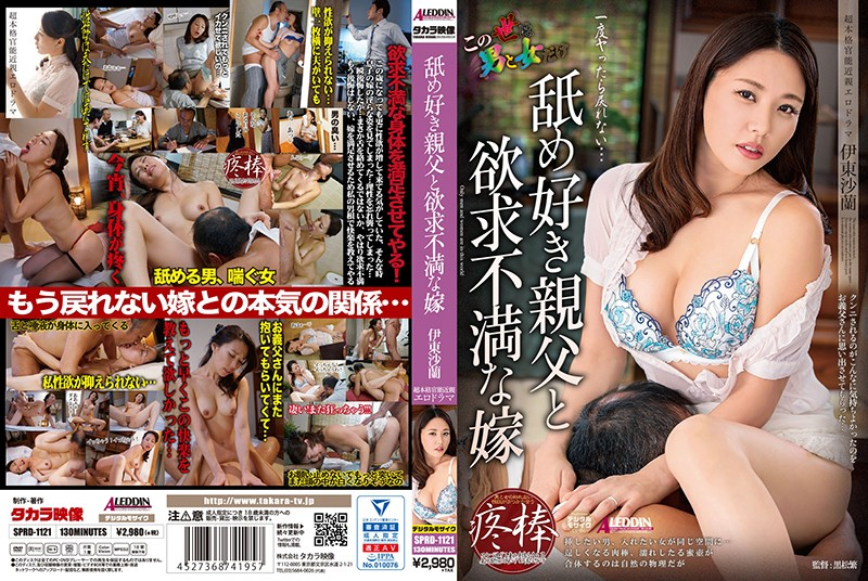 SPRD-1121 There Are Only Men And Women In This World. The Father Who Loves To Lick And His Sexually Frustrated Daughter-In-Law
