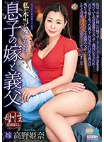 A Son's Wife And Her Father-In-Law Hina Takano Download