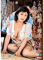 The Reason I Got Married At This Age Was Because Of That Son-In-Law... Yuko Tachihara Download