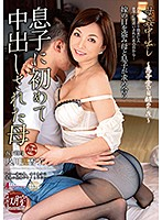 A Stepmom Takes Her First Creampie From Her Stepson - Rikako Oikawa Download
